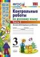 Русский язык 3 кл. Контрольные работы часть 2я
